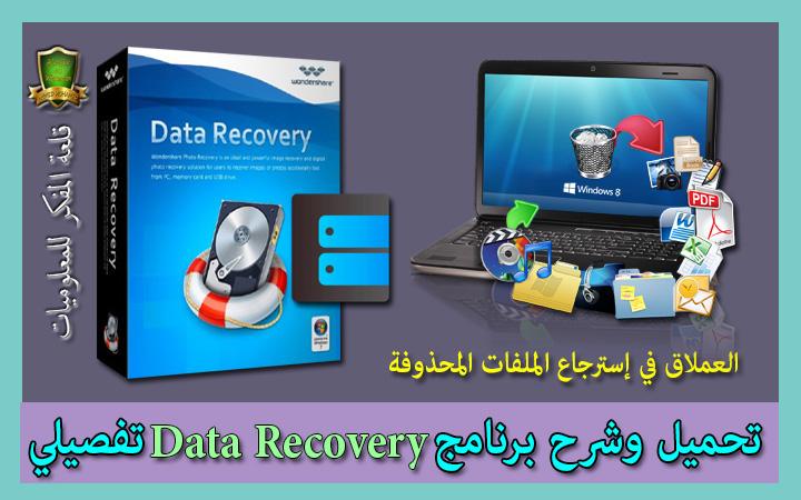 تحميل برنامج Wondershare Data Recovery العملاق في إسترجاع