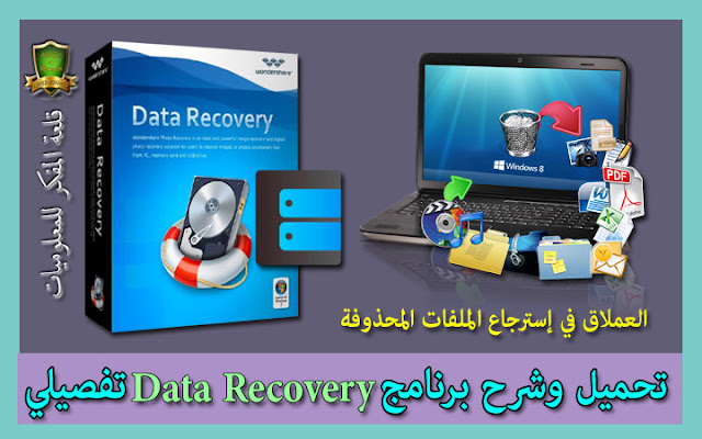 Retrieve all data deleted