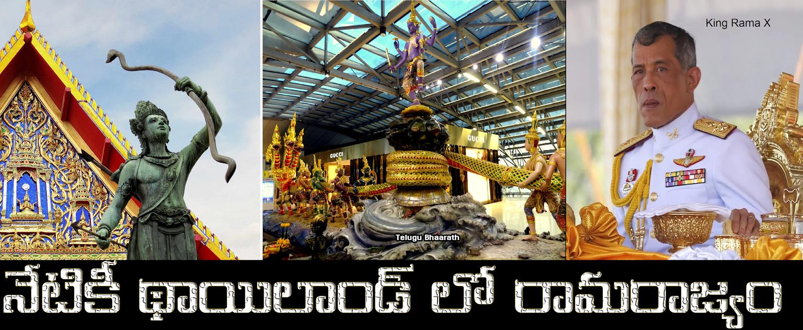 నేటికీ థాయిలాండ్ లో రామరాజ్యం - Thailand, Rama Rajyam