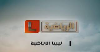 تردد قناة ليبيا الرياضية Libya Sport الفضائية 2018 على القمر الصناعي نايل سات