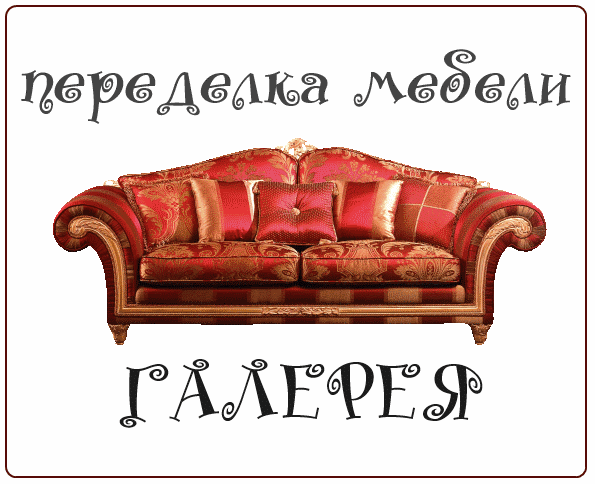 """Галерея """"Переделка мебели"""" №1"""