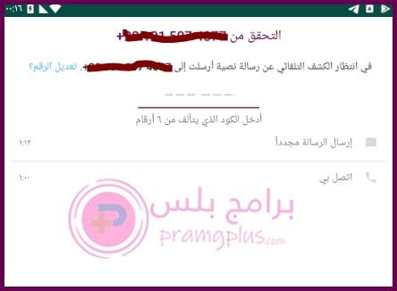 تأكيد حساب واتساب عمر العنابي