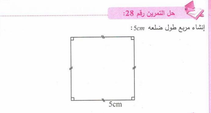 حل تمرين 28 صفحة 160 رياضيات للسنة الأولى متوسط الجيل الثاني