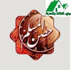 حصن المسلم من الامراض والاوبئة