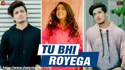 Tu Bhi Royega Song Lyrics | Bhavin, Sameeksha, Vishal | Jyotica Tangri | Vivek Kar| Kumaar