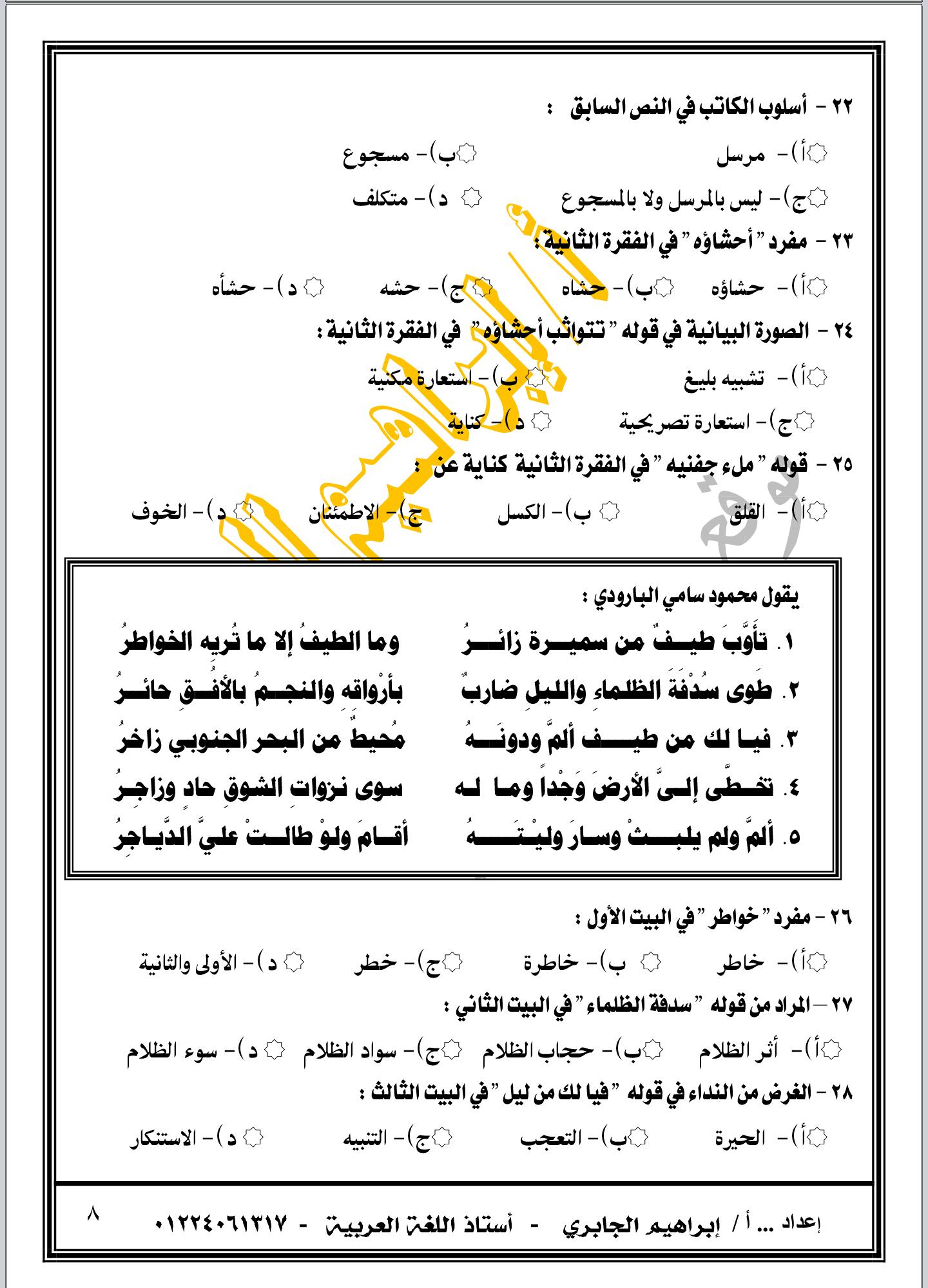 امتحان لغة عربية شامل للثانوية العامة نظام جديد 2021.. 70 سؤالا بالإجابات النموذجية Screenshot_%25D9%25A2%25D9%25A0%25D9%25A2%25D9%25A1-%25D9%25A0%25D9%25A4-%25D9%25A1%25D9%25A5-%25D9%25A0%25D9%25A1-%25D9%25A4%25D9%25A1-%25D9%25A2%25D9%25A4-1