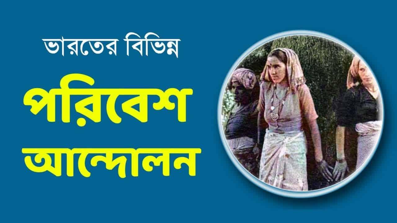 ভারতের বিভিন্ন পরিবেশ আন্দোলন PDF