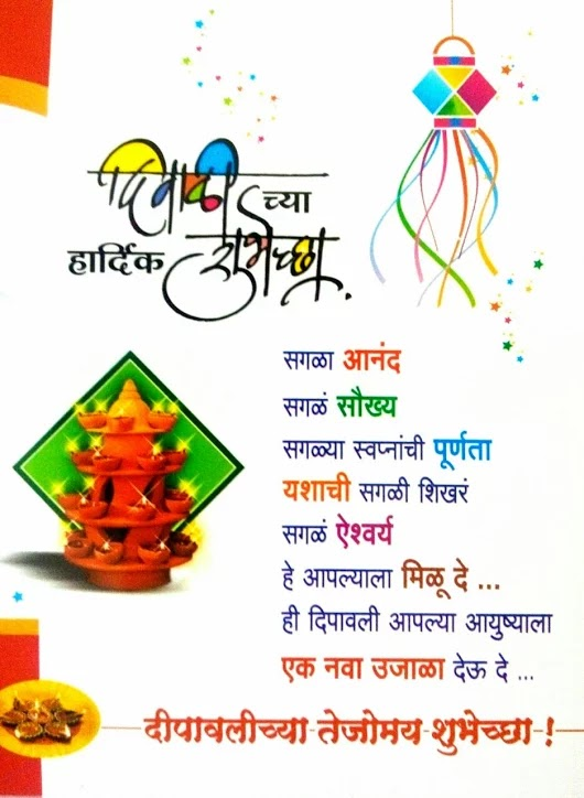 essays on diwali in marathi language