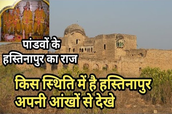 All Things To Know About Hastinapur