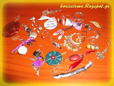 Η συλλογή μου από σκουλαρίκια