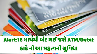 ATM/Debit Card Related News