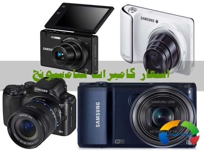 اسعار كاميرات سامسونج فى مصر 2021