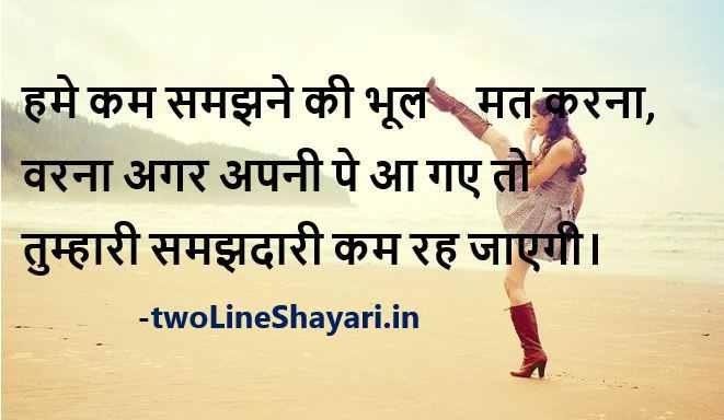 Attitude Shayari Image for Girl in Hindi, Girl Attitude Shayari Image