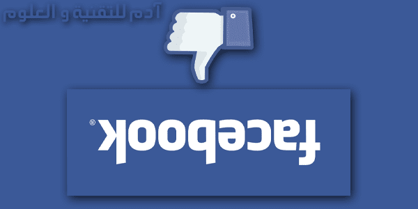 فيسبوك يفقد مستخدميه في فرنسا لأول مرة في تاريخها