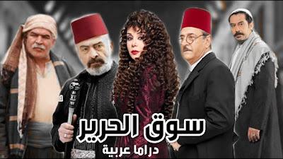 """مسلسل """" وسوق الحرير """" الحلقة 2 لـ رمضان 2020 بـ جودة عالية و بدون اعلانات"""