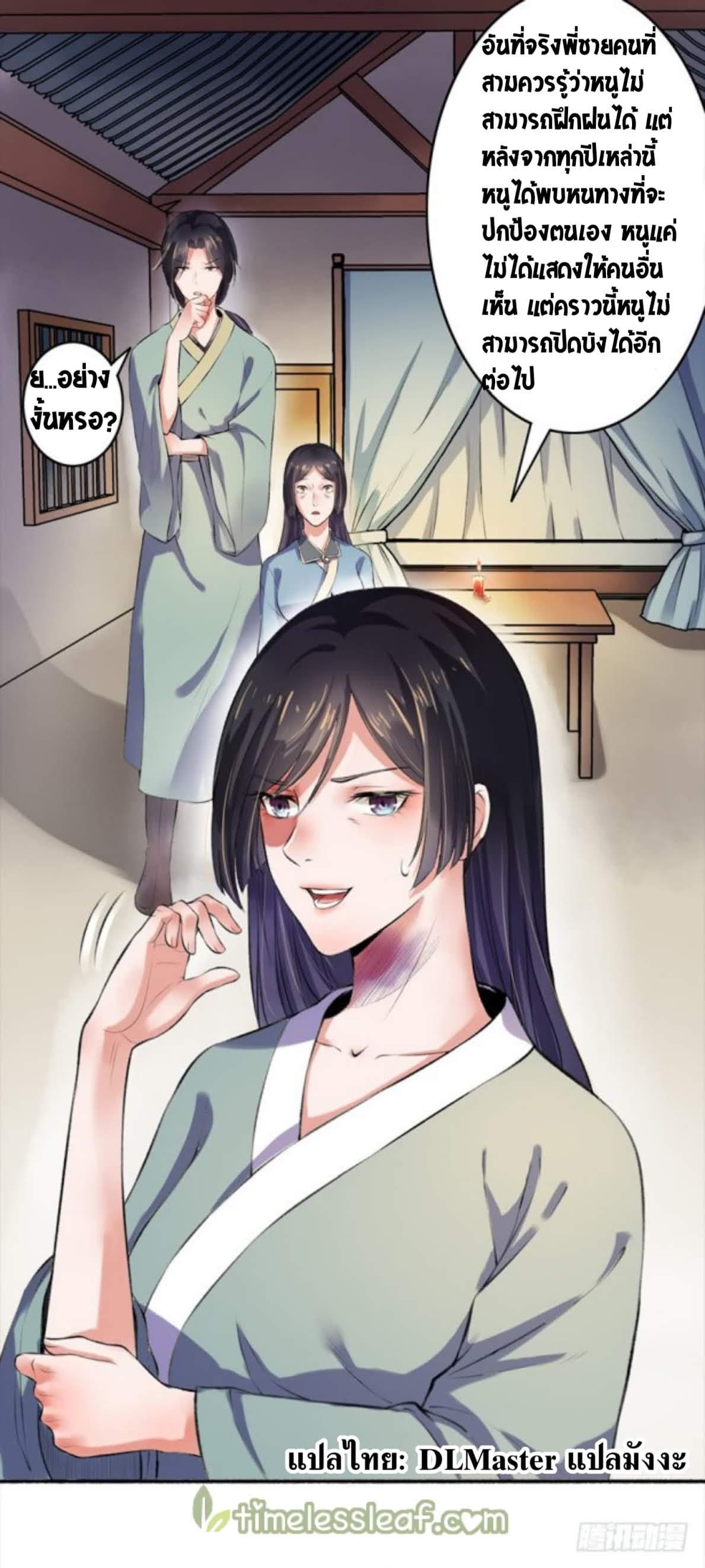 อ่านการ์ตูน The Peerless Concubine ตอนที่ 4 หน้าที่ 11