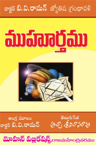 ముహూర్తము | Muhurtamu | GRANTHANIDHI | MOHANPUBLICATIONS | bhaktipustakalu