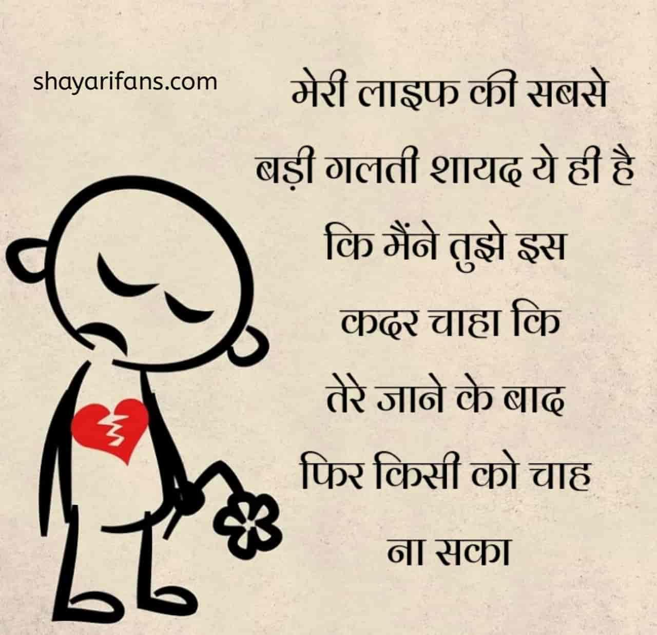 Sad Shayari in Hindi for Love
