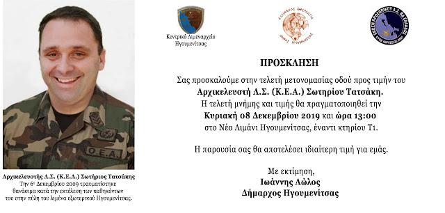 Το όνομα του Αρχικελευστή Λ.Σ. Σωτηρίου Τατσάκη  θα πάρει δρόμος στην Ηγουμενίτσα