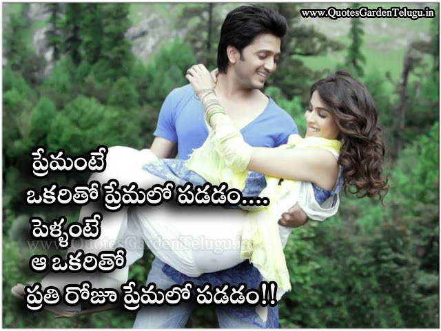 Romanti telugu love Quotes about marriage