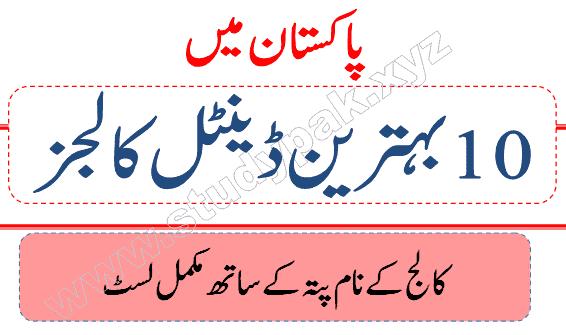 best dental colleges in punjab
