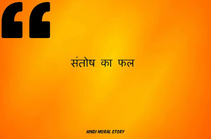 Hindi Moral Story संतोष का फल
