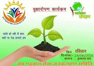 जय गढ़वाल सेवा जनकल्याण समिति का हर घर एक पौधा लगाओ अभियान