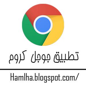 تحميل متصفح جوجل كروم Download Google Chrome