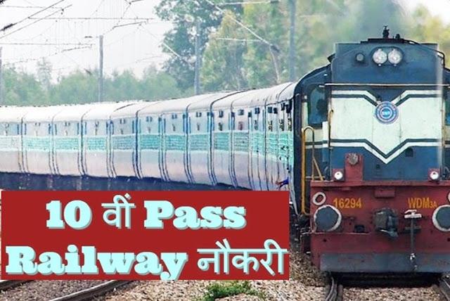 रेलवे में निकली 10वीं पास के लिए 2792 पदों पर भर्ती, आवेदन प्रक्रिया आज से शुरू
