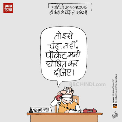 budget cartoon, indian political cartoon, cartoons on politics, corruption in india, bbc cartoon, cartoonist kirtish bhatt