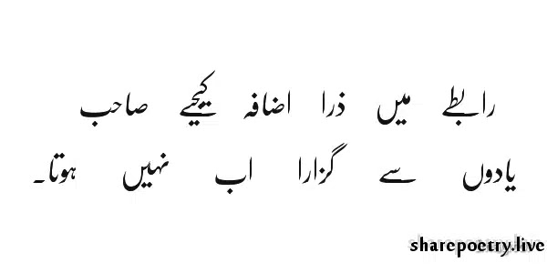 Raabtey Mein Zara Izafah Kiijiye Sahib-sad poetry yaad