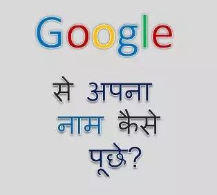 गूगल से कैसे पूछे गूगल मेरा नाम क्या है? (google mera naam kya hai)