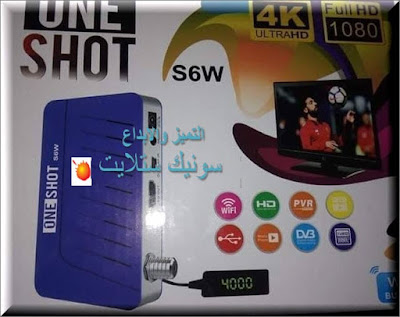 احدث سوفت وير ONE SHOT S6W معالج 1506TV