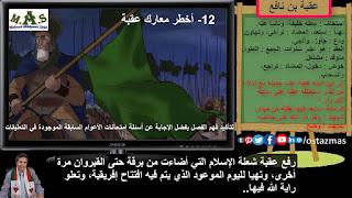 صورة عقبة بن نافع - 12 - أخطر معارك عقبة - الفصل الدراسي الثاني