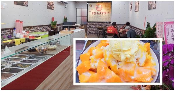 《台中.大里》劉大爺豆花.刨冰.甜品大里店|傳統手工自製|吃甜品好心情