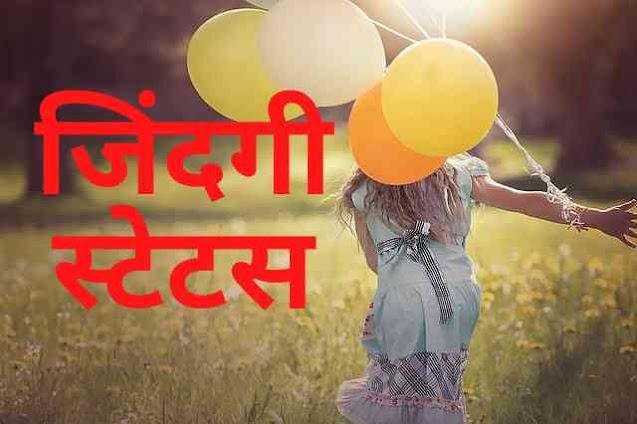 जिंदगी स्टेटस शायरी - Zindgi Status, Shayari, Quotes in Hindi