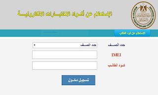 اكواد امتحانات الصفين الاول والثاني الثانوي 2020 علي موقع thaneduone.emis.gov.eg