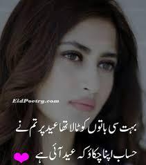 Bohat Si Baton Ko Taala Tha Eid Par - Eid Poetry - Eid Romance Poetry - Eid Poetry Pics - Lovers Eid Poetry - Urdu Poetry World
