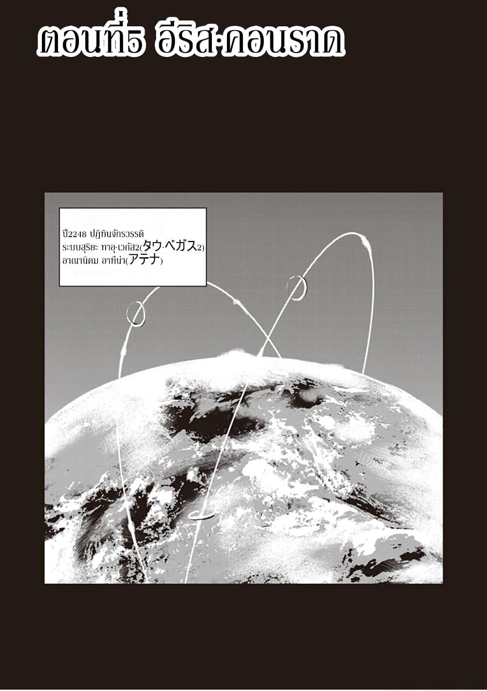 อ่านการ์ตูน The Galactic Navy Officer Becomes an Adventurer ตอนที่ 5 หน้าที่ 1