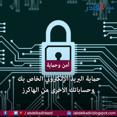 حماية البريد الإلكتروني الخاص بك وحساباتك الاخرى من الهاكرز
