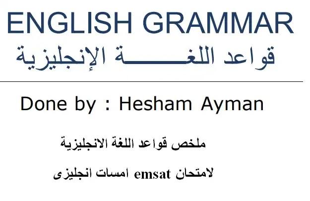 ملخص قواعد اللغة الانجليزية لامتحان emsat امسات انجليزى