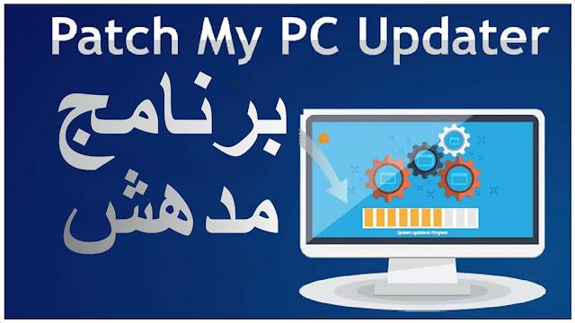 أفضل برنامج كمبيوتر لابد من توفره في كل جهاز برنامج حاسوب يحتاجه جميع مستخدمي الكمبيوتر Patch My Pc