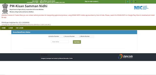 PM Kisan Samman Nidhi scheme    sixth instalment of ₹2,000 beneficiaries starting August 1