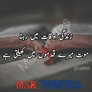 Poetry Sms