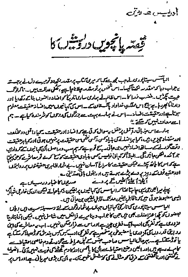 Historical Stories in Urdu