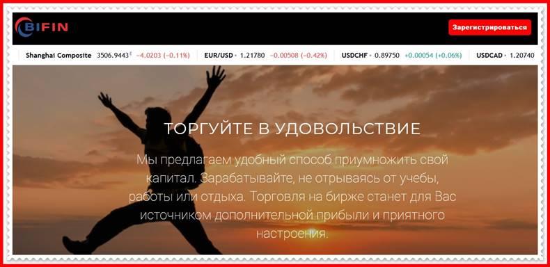 Мошеннический сайт bifin.trade – Отзывы, развод! Компания Bifin мошенники