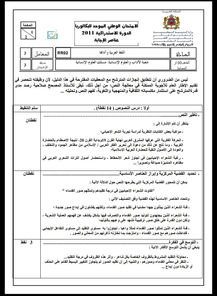 الامتحان الوطني الموحد للباكالوريا، مادة اللغة العربية، مسلك العلوم الإنسانية / الدورة الاستدراكية 2011