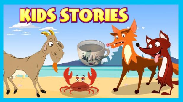 قصص مفيدة للاطفال 6 سنوات | قصص اطفال قبل النوم