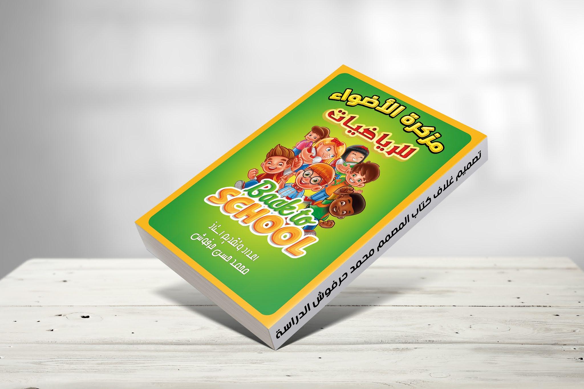 تحميل مجانى غلاف كتاب ومذكرة فى الرياضيات ومواد اخرى
