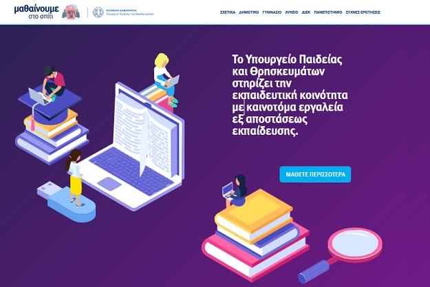 Μαθαίνουμε στο σπίτι: Η νέα ιστοσελίδα του Υπουργείου Παιδείας για την εξ αποστάσεως εκπαίδευση